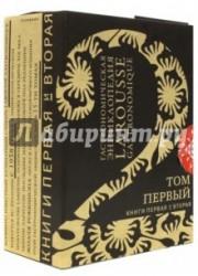 Гастрономическая энциклопедия Ларусс. В 15 томах. Том 1 (комплект из 2 книг)