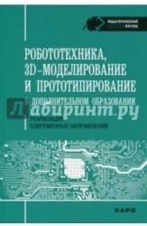 Робототехника, 3D-моделирование и прототипирование в дополнительном образовании. Реализация современных направлений в дополнительном образовании. Методические рекомендации