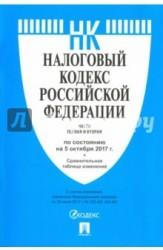 Налоговый кодекс Российской Федерации по состоянию на 5 октября 2017 года. Части 1 и 2. Сравнительная таблица изменений