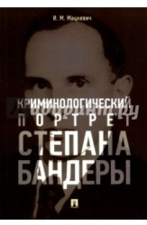 Криминологический портрет Степана Бандеры. Монография