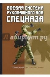 Боевая система рукопашного боя спецназа.