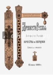 Древности Русские. Кресты и образки + Древние русские кресты