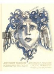 Александр Пушкин. Маленькие трагедии / Alexander Pushkin: Little Tragedies