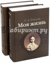 Моя жизнь. В 2-х томах (комплект из 2 книг)