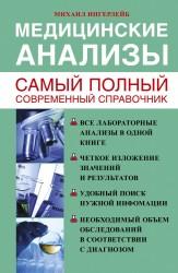 Медицинские анализы. Самый полный современный справочник