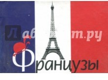 Французы (миниатюрное издание)