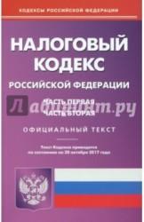 Налоговый кодекс Российской Федерации по состоянию на 20.10.17 г. Части 1 и 2