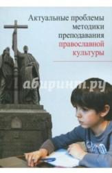 Актуальные проблемы методики преподавания православной культуры. Коллективная монография