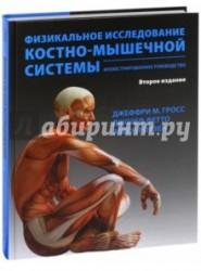 Физикальное исследование костно-мышечной системы. Иллюстрированное руководство