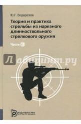 Теория и практика стрельбы из нарезного длинноствольного стрелкового оружия. В 2-х частях. Часть 2