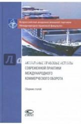 Актуальные правовые аспекты современной практики международного коммерческого оборота. Сборник ст.