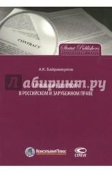 Толкование договора в российском и зарубежном праве