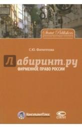 Фирменное право России