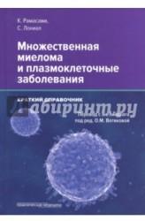 Множественная миелома и плазмоклеточные заболевания