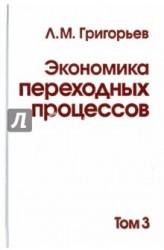 Экономика переходных процессов. В 3-х томах. Том 3