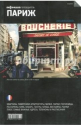 "Париж. Путеводитель ""Афиши"""
