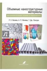 Объемные наноструктурные материалы. Фундаментальные основы и применения