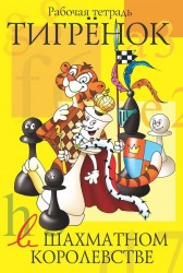 Тигрёнок в шахматном королевстве. Рабочая тетрадь