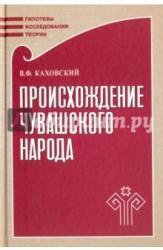 Происхождение чувашского народа