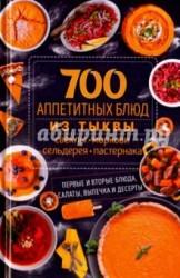 700 аппетитных блюд из тыквы, свеклы, моркови, сельдерея, пастернака. Первые и вторые блюда, салаты, выпечка и десерты