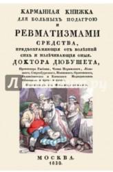 Карманная книжка для больных подагрой и ревматизмами. Средства, предохраняющие от болезней сих и излечивающие оные