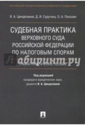 Судебная практика Верховного Суда Российской Федерации по налоговым спорам. Учебно-практич. пособие
