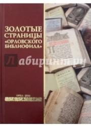 """Золотые страницы """"Орловского библиофила"""""""