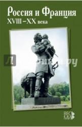 Россия и Франция. XVIII-XX века. Выпуск 12