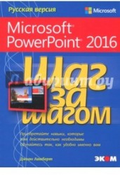 Шаг за шагом. Microsoft PowerPoint 2016