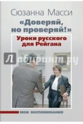 """Доверяй, но проверяй!"" Уроки русского для Рейгана. Мои воспоминания"