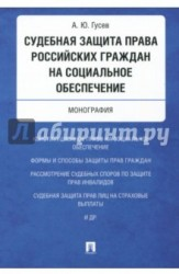 Судебная защита права российских граждан на социальное обеспечение