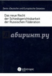 Das neue Recht der Schiedsgerichtsbarkeit der Russischen Foderation.
