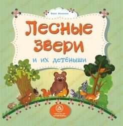 Лесные звери и их детеныши: литературно-художественное издание для чтения родителями детям