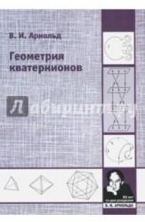 Геометрия кватернионов