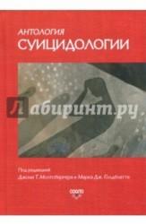 Антология суицидологии. Основные статьи зарубежных ученых. 1912–1993