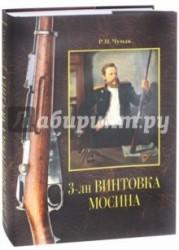 3-лн винтовка Мосина. История разработки и принятия на вооружение русской армии
