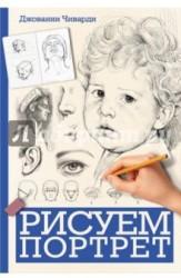 Рисуем портрет