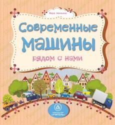 Современные машины рядом с нами: литературно-художественное издание для чтения родителями детям