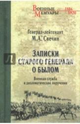 Записки старого генерала о былом. Военная служба и дипломатические поручения