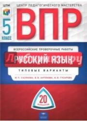 русский язык устное собеседование типовые варианты