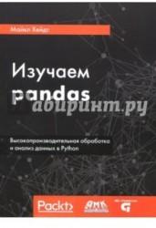 Изучаем pandas. Высокопроизводительная обработка и анализ в Python
