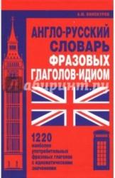 Мартин.Англо-русский словарь фразовых глаголов-идиом.1220 наиболее употребительных фразовых глаголов