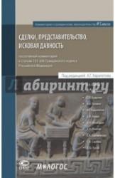 Сделки, представительство, исковая давность: постатейный комментарий к статьям 153-208 Гражданского кодекса Российской Федерации