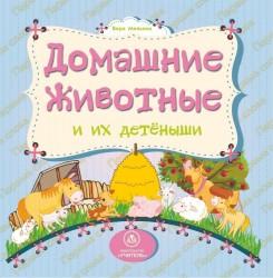 Домашние животные и их детеныши: литературно-художественное издание для чтения родителями детям