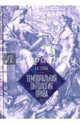 Темпоральная онтология права