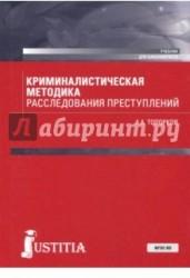 Криминалистическая методика расследования преступлений (бакалавриат). Учебник