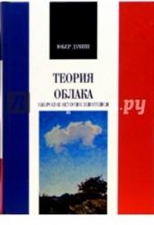 Теория облака. Набросок истории живописи
