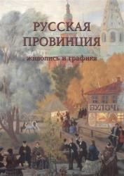 Русская провинция. Живопись и графика