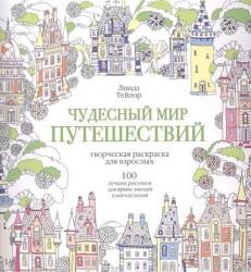 Чудесный мир путешествий. 100 лучших рисунков для ярких эмоций и впечатлений. Творческая раскраска для взрослых