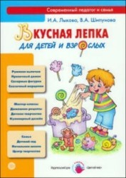 Вкусная лепка для детей и взрослых
